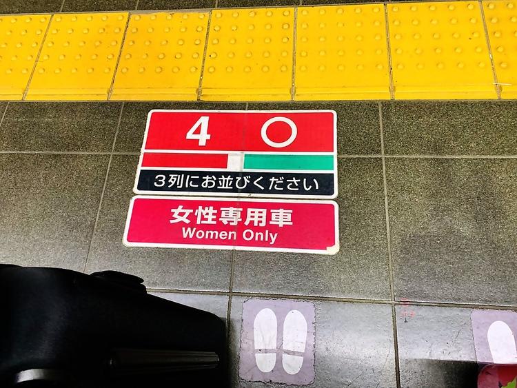 Osaka Trains Women Only