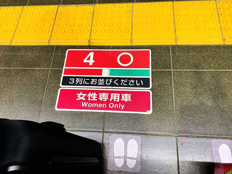Osaka Trains Women Only